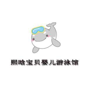 熙晗宝贝婴儿游泳馆