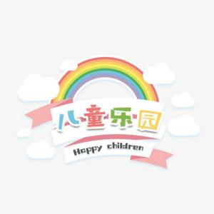 望京儿童乐园