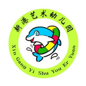 新港艺术幼儿园