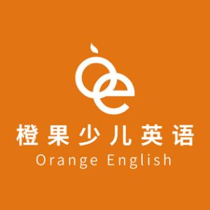 橙果少儿英语