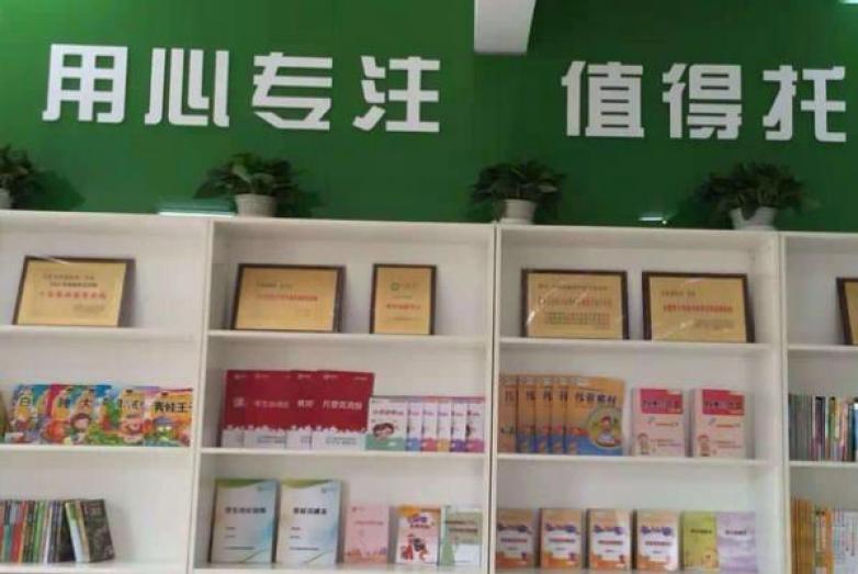 書香源托管教育加盟