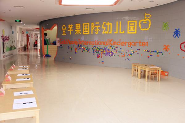 加盟金苹果幼儿园需要多少钱