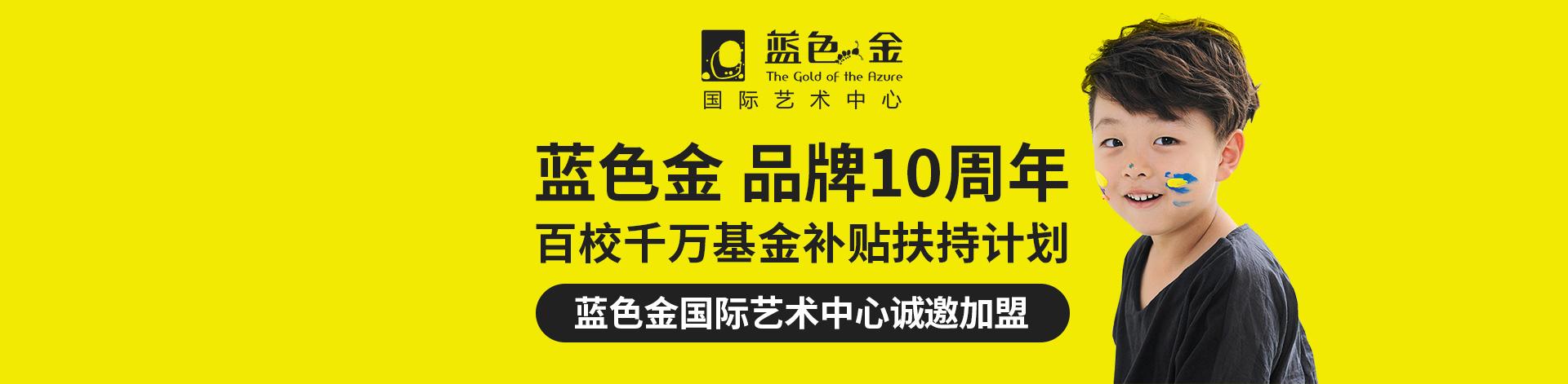 蓝色金国际艺术中心加盟