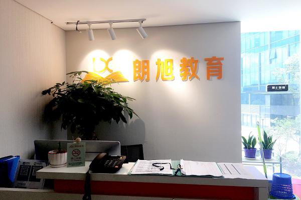 上海朗旭教育