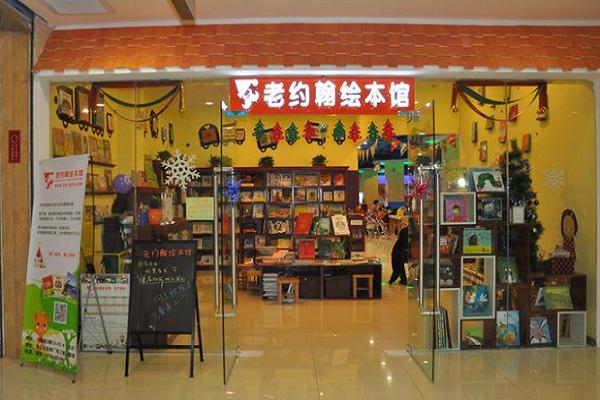 小县城开绘本馆加盟店适合吗