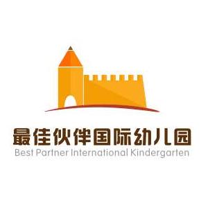 最佳伙伴国际幼儿园