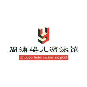 周浦嬰兒游泳館