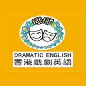 香港戏剧英语