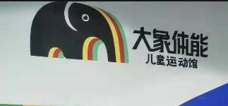 大象體能兒童運動館