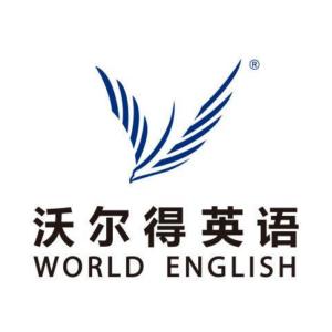 沃尔德英语