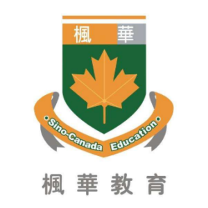 中加楓華國際學校