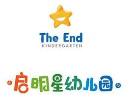 启明星幼儿园