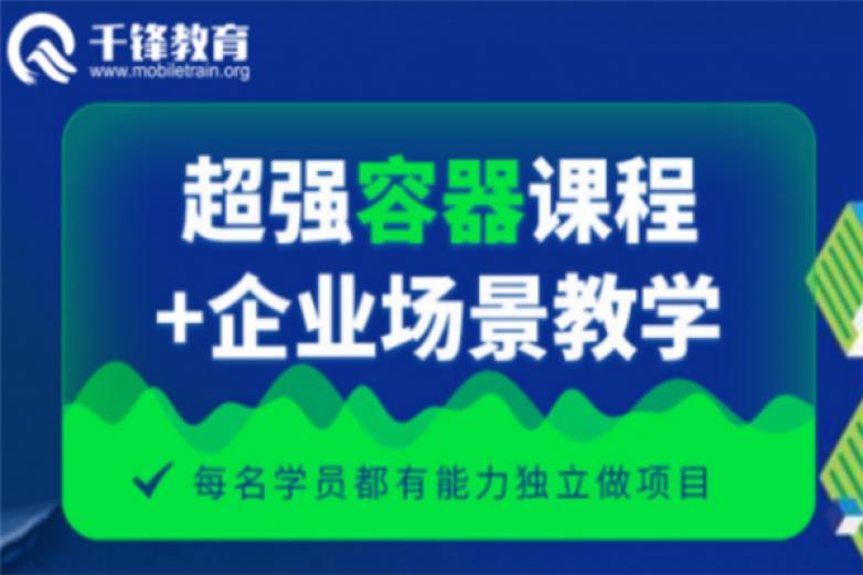 千鋒教育加盟