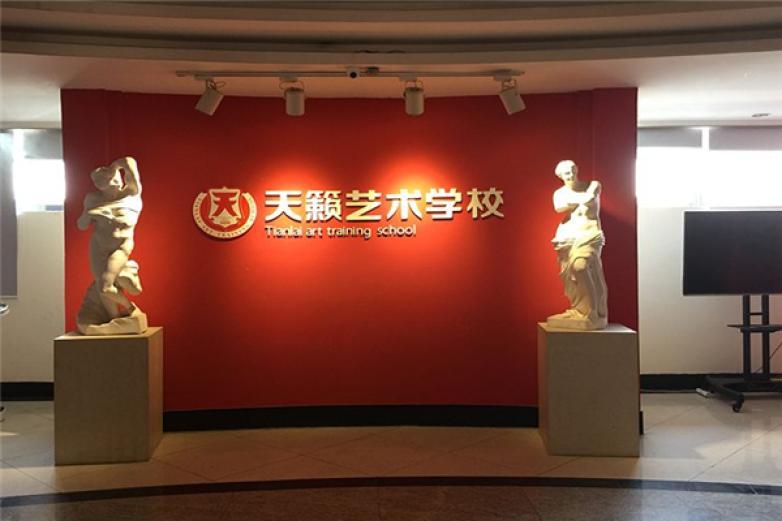 天籟藝術培訓學校加盟