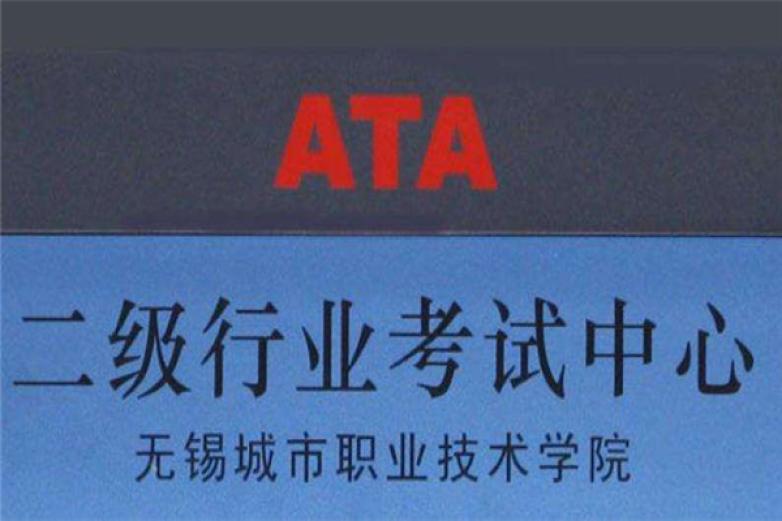 ATA加盟