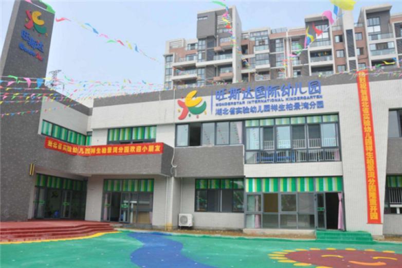 旺斯达国际幼儿园加盟