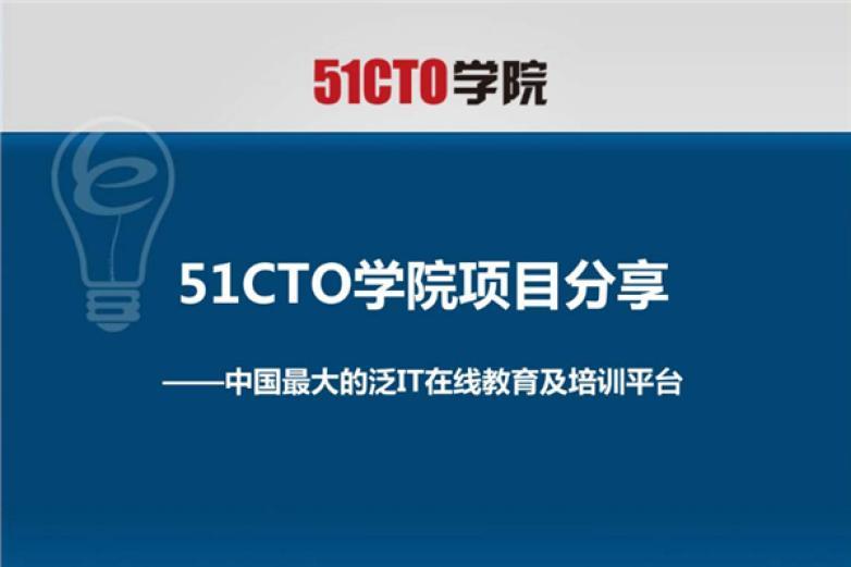 51CTO学院加盟