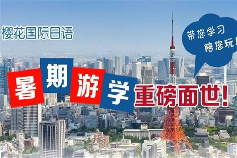 櫻花日語加盟