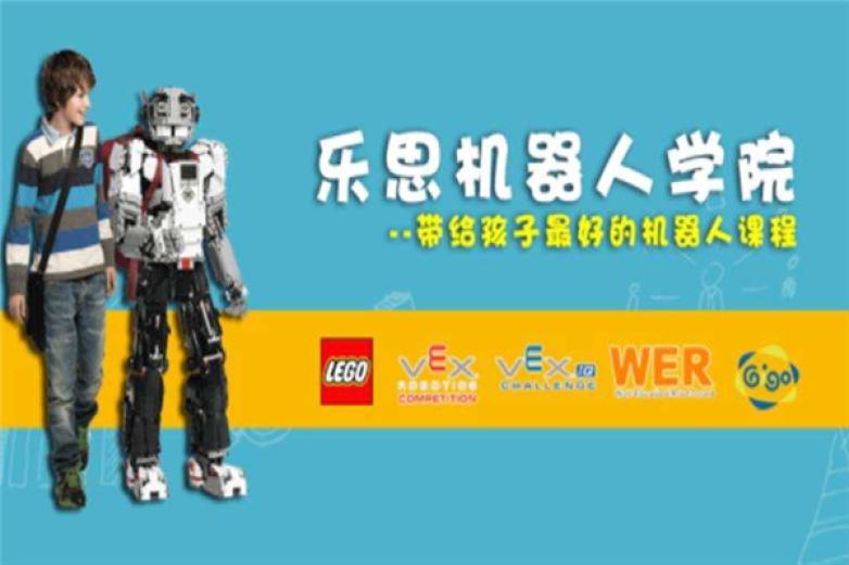 樂思機器人加盟