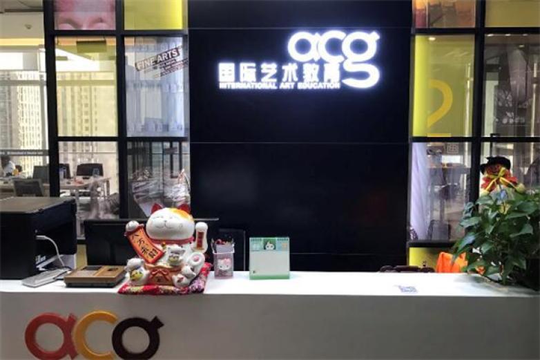acg國際藝術教育加盟