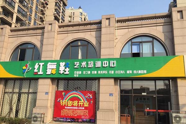 北京红舞鞋舞蹈加盟费多少