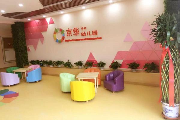 京華合木幼兒園