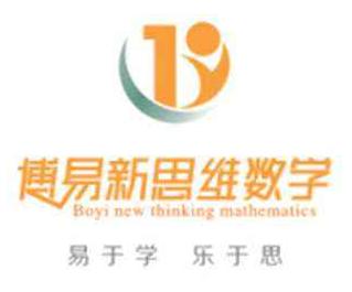 博易新思維數學