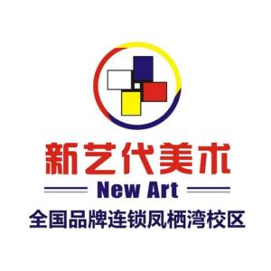 新艺代美术