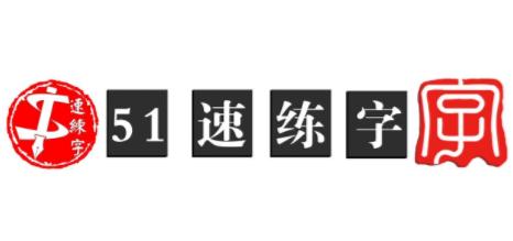 51速練字