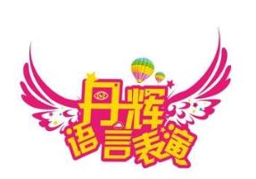 丹辉语言表演