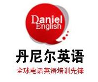 丹尼尔英语