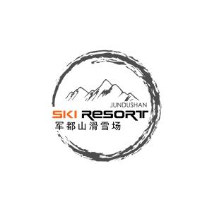 軍都山滑雪場