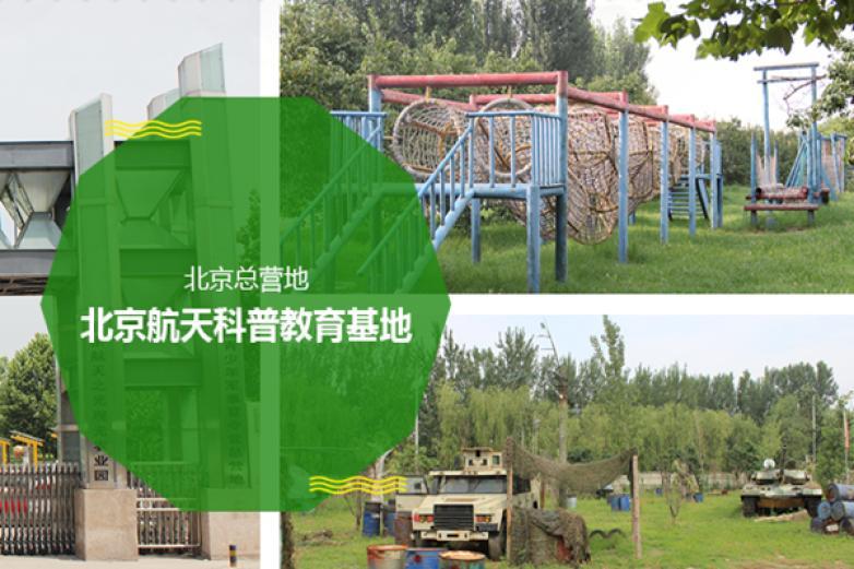 中国青少年军事夏令营加盟