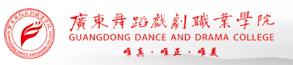 廣東舞蹈學校