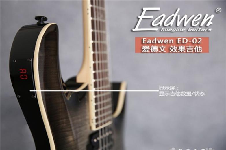 爱德文吉他加盟