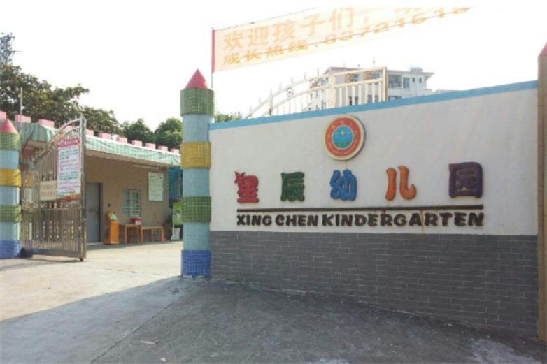 星辰幼儿园加盟