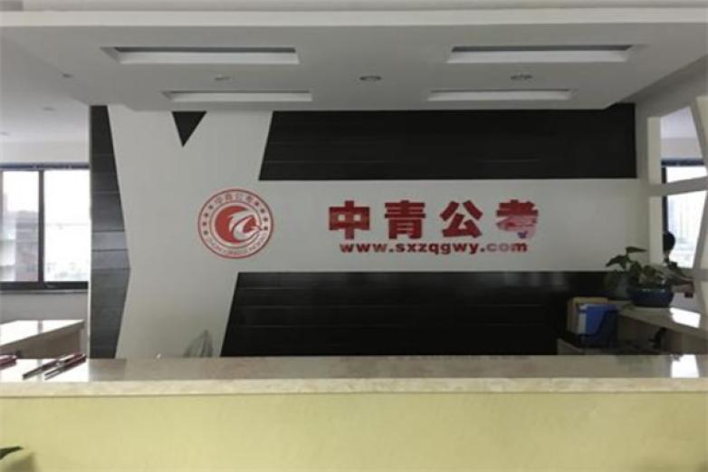 中青公考加盟