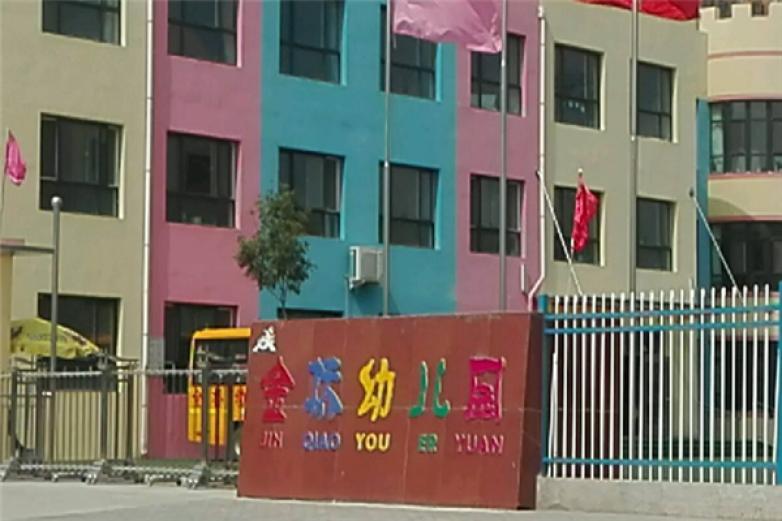 金桥幼儿园加盟