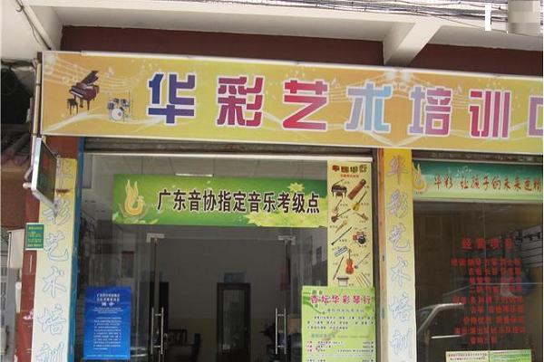 北京华彩艺术教育加盟靠谱吗
