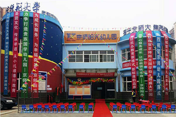 北京京师幼儿园加盟怎么样