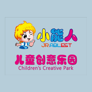 小能人兒童創意樂園