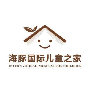 海豚國際兒童之家