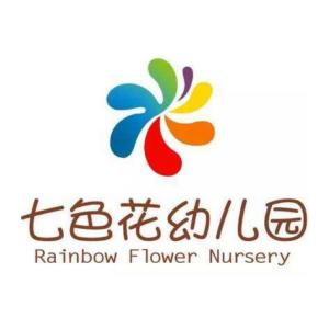 花朵幼兒園