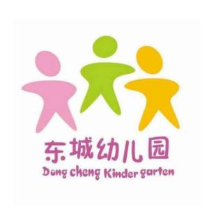 東城幼兒園