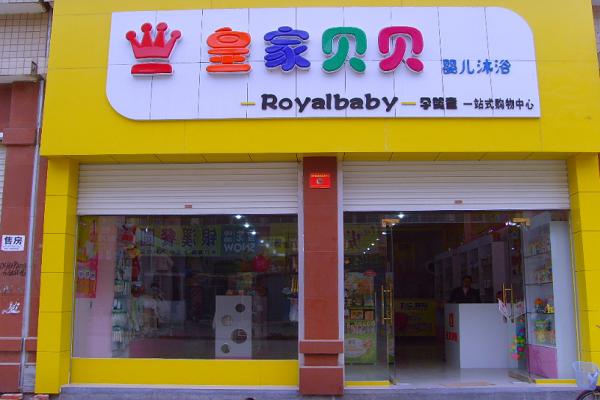 贝贝孕婴店加盟费是多少