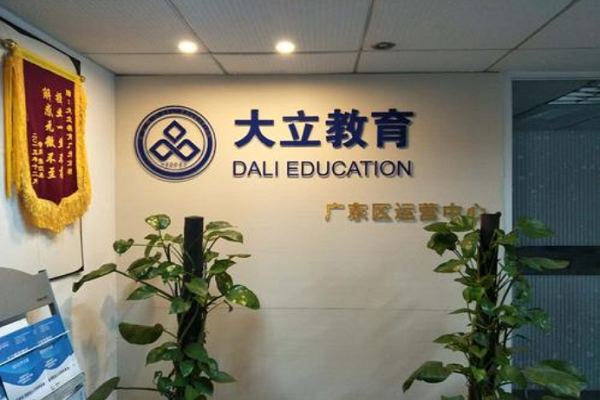 在职教育培训机构加盟哪家好