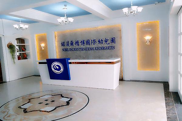 香港诺贝尔国际幼儿园加盟前景如何