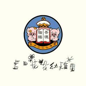 春田花花幼稚园
