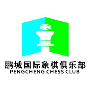 鵬城國際象棋俱樂部