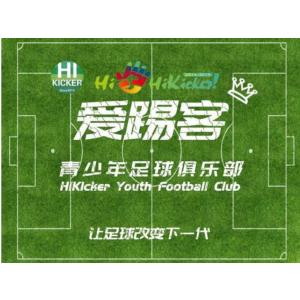 愛踢客青少年足球